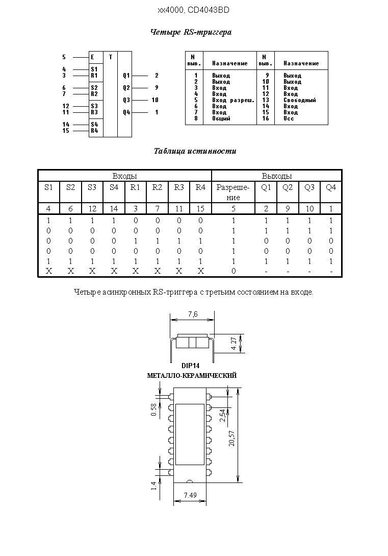 схема rs-триггеры